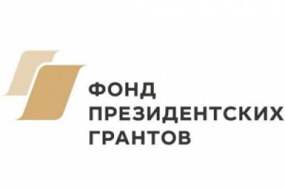 Фонд президентских грантов проведёт тренинги
