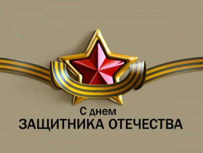 В День защитника Отечества в регионе пройдут праздничные мероприятия
