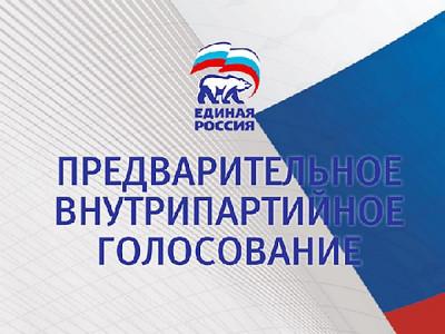 Единый день предварительного голосования ЕР пройдёт 26 мая