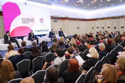 В Светлогорске прошел первый Балтийский культурный форум