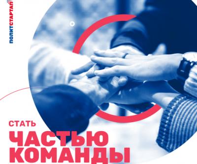 В Калининграде начинается обучение участников проекта «Политстартап»