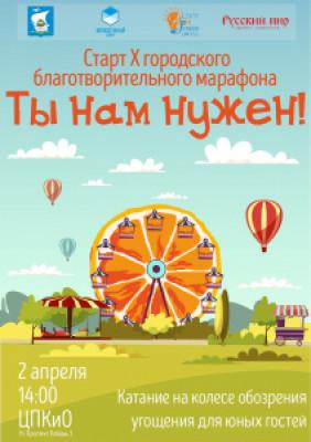 В Калининграде начинается марафон «Ты нам нужен!»
