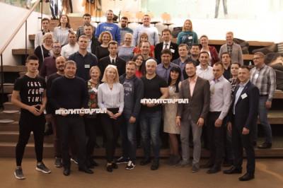 В Калининграде состоялось  обучение участников проекта «Политстартап»