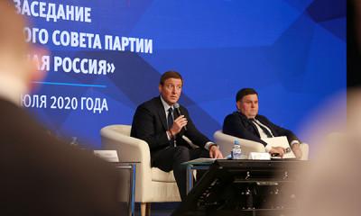 """""""Единая Россия"""" обсудила законодательные изменения в Конституцию"""