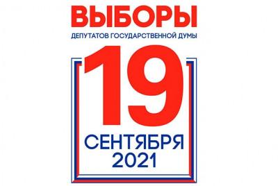Выборы в Государственную думу уже начались