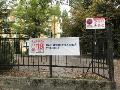 Завершилось трёхдневное голосование в Калининградской области